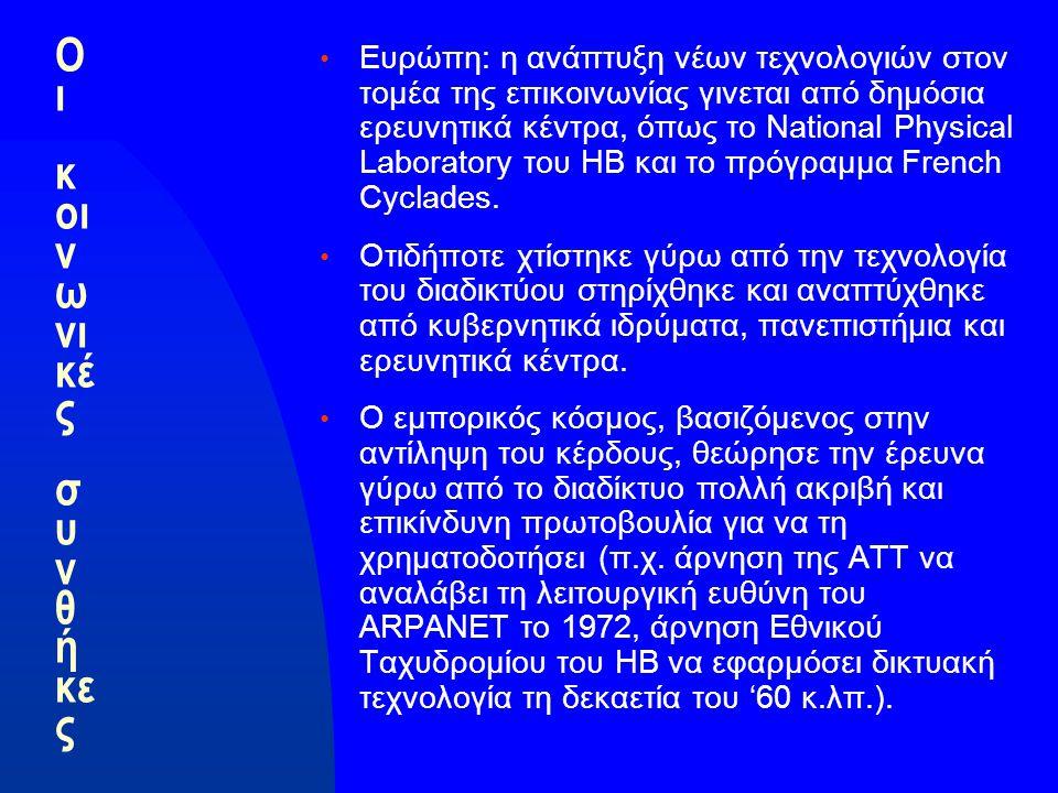 Ο ι κ οι ν ω νι κέ ς σ υ ν θ ή κε ς Ευρώπη: η ανάπτυξη νέων τεχνολογιών στον τομέα της επικοινωνίας γινεται από δημόσια ερευνητικά κέντρα, όπως το National Physical Laboratory του ΗΒ και το πρόγραμμα French Cyclades.