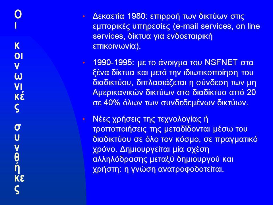 Ο ι κ οι ν ω νι κέ ς σ υ ν θ ή κε ς Δεκαετία 1980: επιρροή των δικτύων στις εμπορικές υπηρεσίες (e-mail services, on line services, δίκτυα για ενδοεταιρική επικοινωνία).