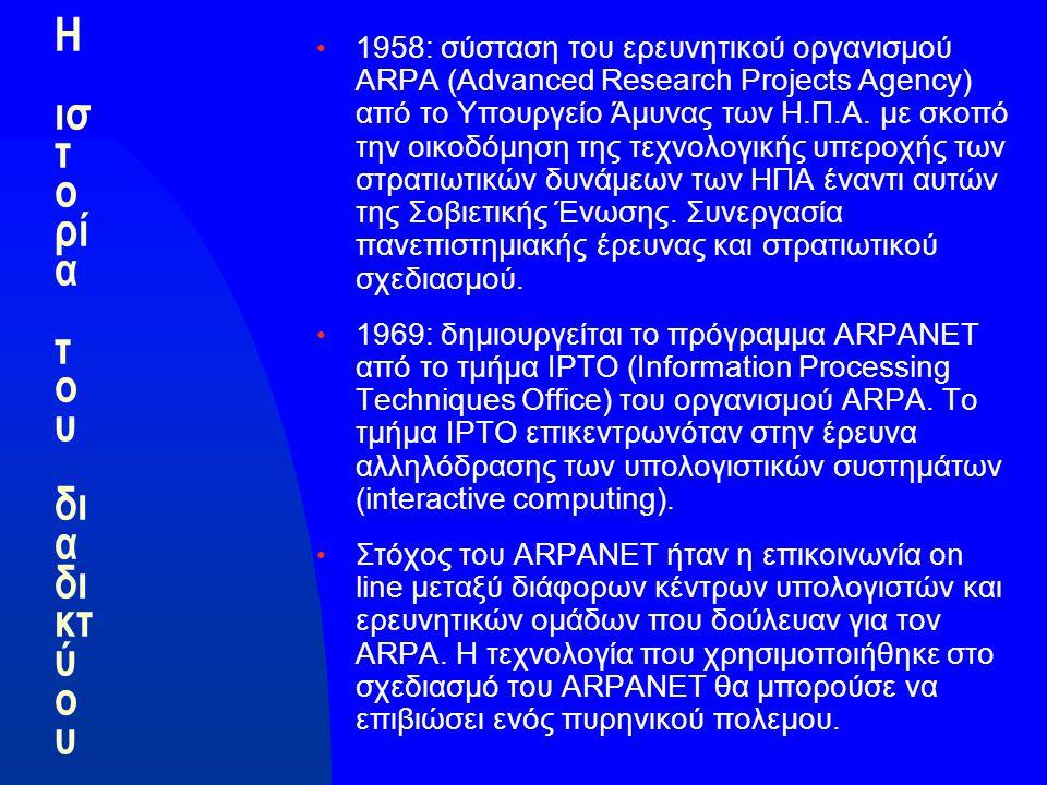 Η ισ τ ο ρί α τ ο υ δι α δι κτ ύ ο υ 1958: σύσταση του ερευνητικού οργανισμού ARPA (Advanced Research Projects Agency) από το Υπουργείο Άμυνας των Η.Π.Α.