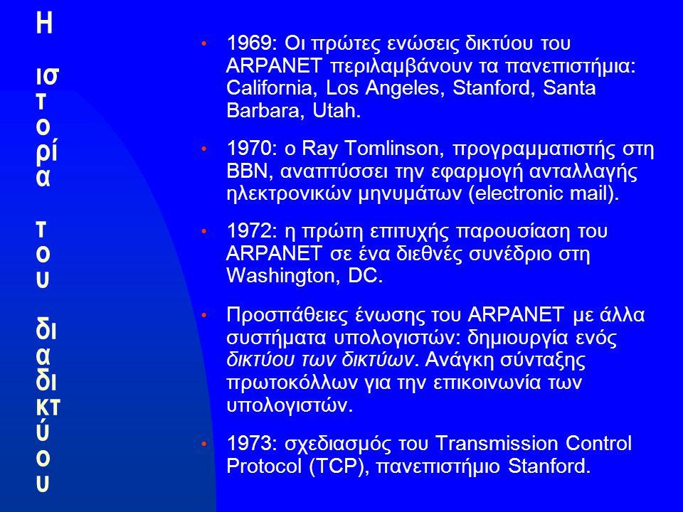 Η ισ τ ο ρί α τ ο υ δι α δι κτ ύ ο υ 1969: Οι πρώτες ενώσεις δικτύου του ARPANET περιλαμβάνουν τα πανεπιστήμια: California, Los Angeles, Stanford, Santa Barbara, Utah.