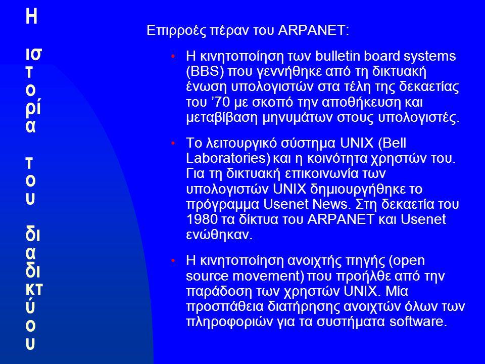 Η ισ τ ο ρί α τ ο υ δι α δι κτ ύ ο υ Επιρροές πέραν του ARPANET: Η κινητοποίηση των bulletin board systems (BBS) που γεννήθηκε από τη δικτυακή ένωση υπολογιστών στα τέλη της δεκαετίας του '70 με σκοπό την αποθήκευση και μεταβίβαση μηνυμάτων στους υπολογιστές.