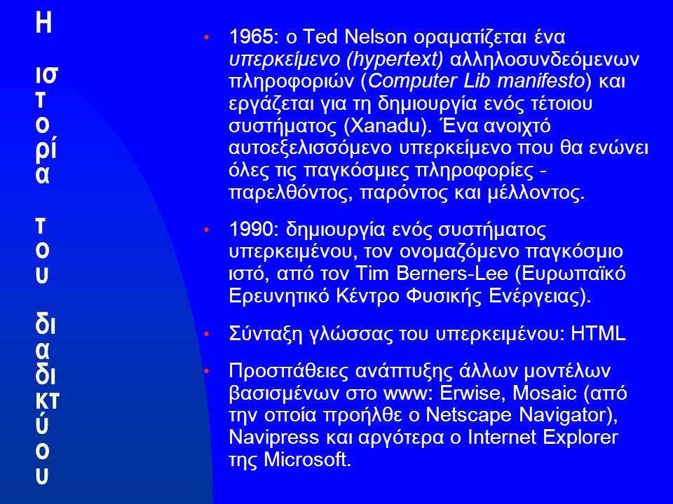 Η ισ τ ο ρί α τ ο υ δι α δι κτ ύ ο υ 1965: o Ted Nelson οραματίζεται ένα υπερκείμενο (hypertext) αλληλοσυνδεόμενων πληροφοριών (Computer Lib manifesto) και εργάζεται για τη δημιουργία ενός τέτοιου συστήματος (Xanadu).