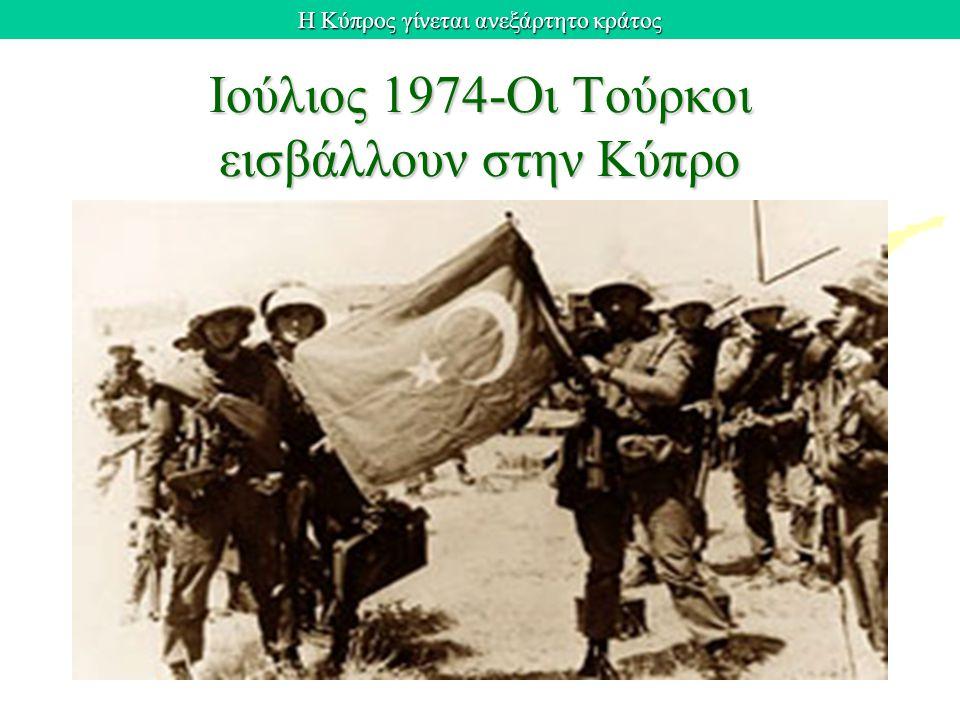 Η Κύπρος γίνεται ανεξάρτητο κράτος Ιούλιος 1974-Οι Τούρκοι εισβάλλουν στην Κύπρο