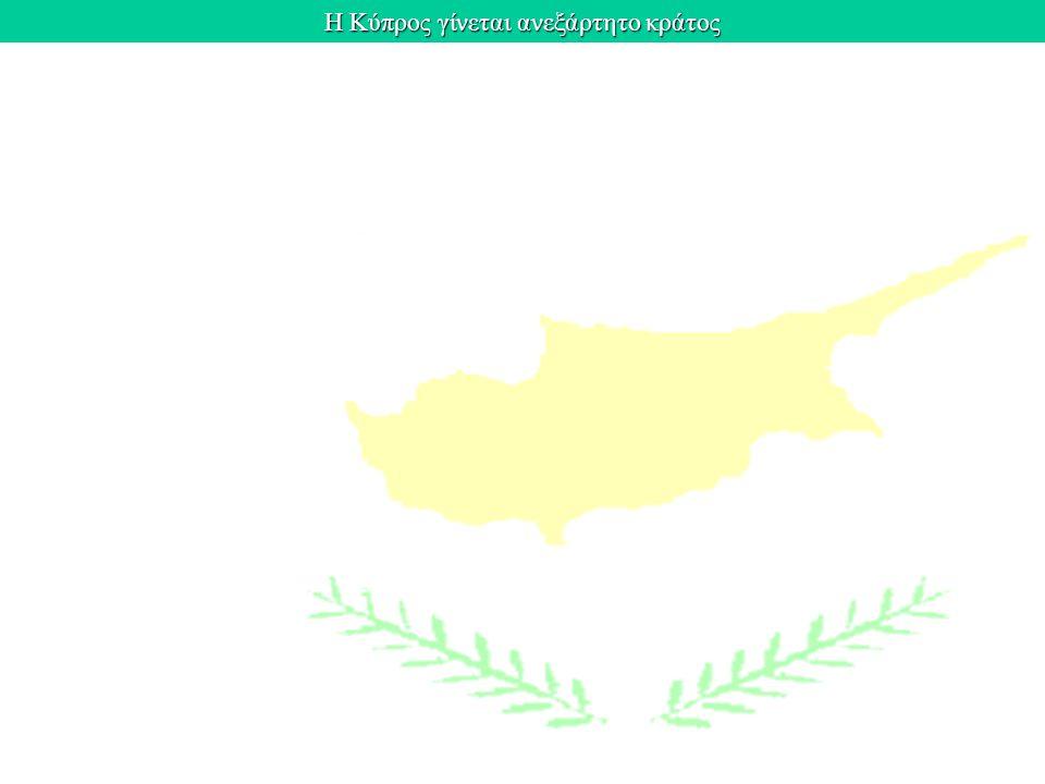 Η Κύπρος γίνεται ανεξάρτητο κράτος