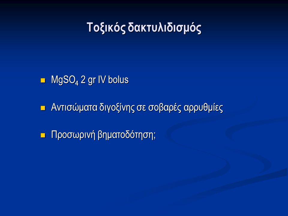 Τοξικός δακτυλιδισμός ΜgSO 4 2 gr IV bolus ΜgSO 4 2 gr IV bolus Αντισώματα διγοξίνης σε σοβαρές αρρυθμίες Αντισώματα διγοξίνης σε σοβαρές αρρυθμίες Προσωρινή βηματοδότηση; Προσωρινή βηματοδότηση;