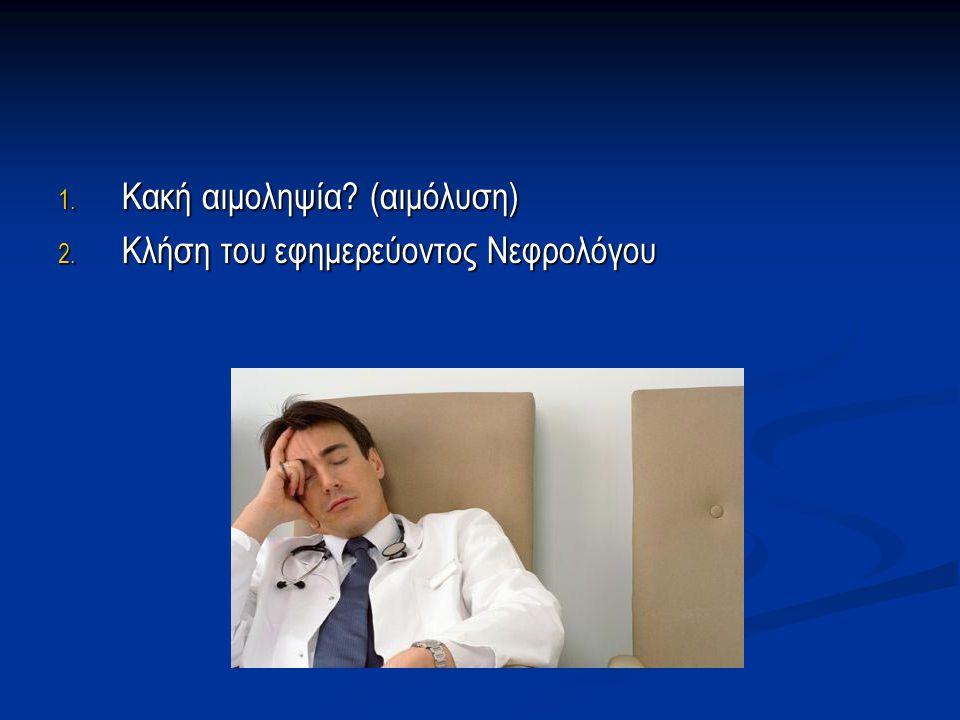 1. Κακή αιμοληψία? (αιμόλυση) 2. Κλήση του εφημερεύοντος Νεφρολόγου