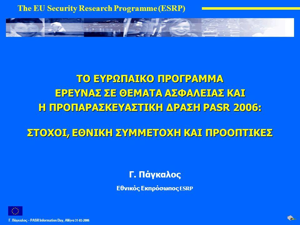 Γ.Πάγκαλος – PASR Ιnformation Day, Αθήνα 31-03-2006 ΘΕΜΑΤΑ: I.