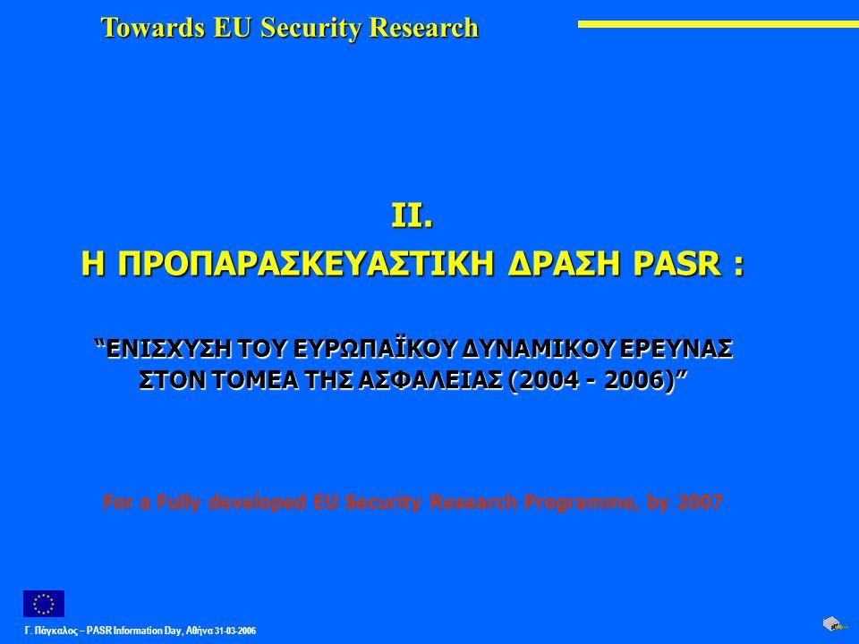 Γ. Πάγκαλος – PASR Ιnformation Day, Αθήνα 31-03-2006 ΙΙ.