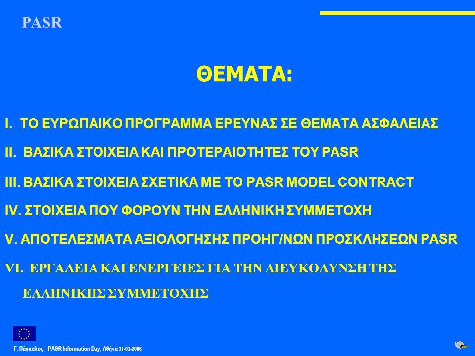 Γ. Πάγκαλος – PASR Ιnformation Day, Αθήνα 31-03-2006 ΘΕΜΑΤΑ: I. ΤΟ ΕΥΡΩΠΑΙΚΟ ΠΡΟΓΡΑΜΜΑ ΕΡΕΥΝΑΣ ΣΕ ΘΕΜΑΤΑ ΑΣΦΑΛΕΙΑΣ ΙΙ. ΒΑΣΙΚΑ ΣΤΟΙΧΕΙΑ ΚΑΙ ΠΡΟΤΕΡΑΙΟΤΗ