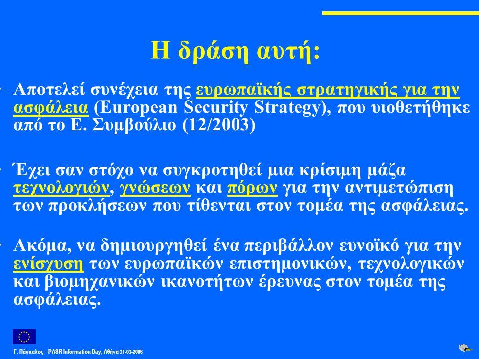 Γ. Πάγκαλος – PASR Ιnformation Day, Αθήνα 31-03-2006 Η δράση αυτή: Αποτελεί συνέχεια της ευρωπαϊκής στρατηγικής για την ασφάλεια (European Security St