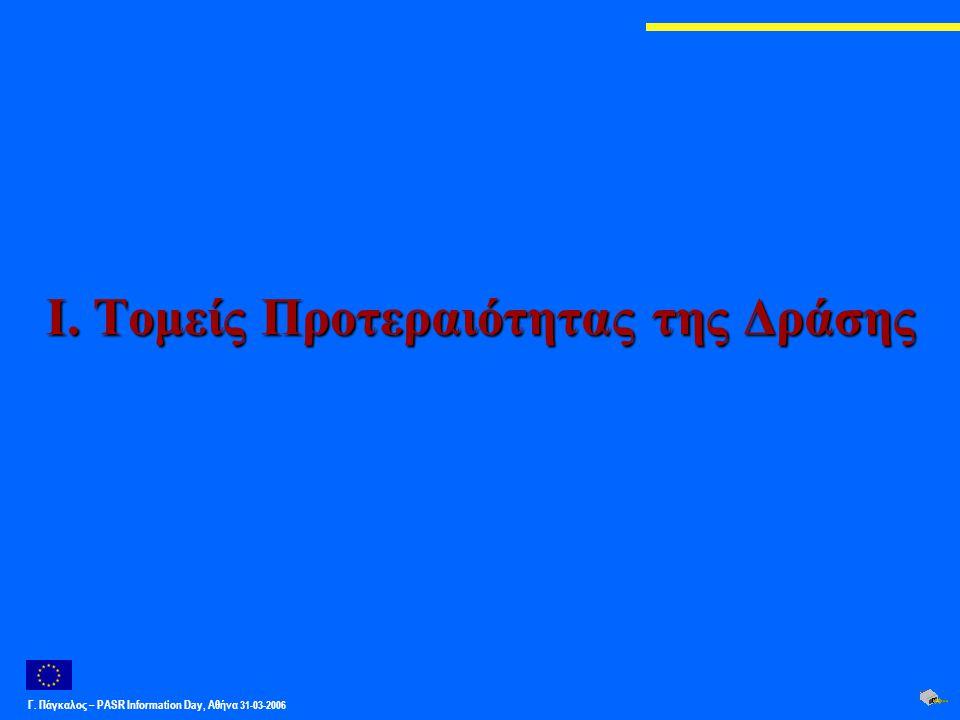 Γ. Πάγκαλος – PASR Ιnformation Day, Αθήνα 31-03-2006 Ι. Τομείς Προτεραιότητας της Δράσης