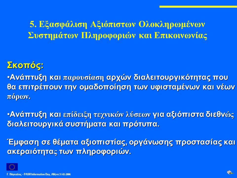Γ. Πάγκαλος – PASR Ιnformation Day, Αθήνα 31-03-2006 5.