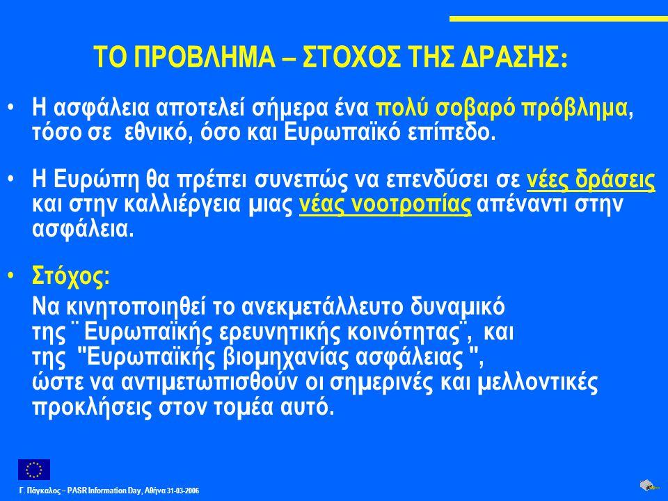 Γ. Πάγκαλος – PASR Ιnformation Day, Αθήνα 31-03-2006 ΤΟ ΠΡΟΒΛΗΜΑ – ΣΤΟΧΟΣ ΤΗΣ ΔΡΑΣΗΣ : Η ασφάλεια αποτελεί σήμερα ένα πολύ σοβαρό πρόβλημα, τόσο σε εθ