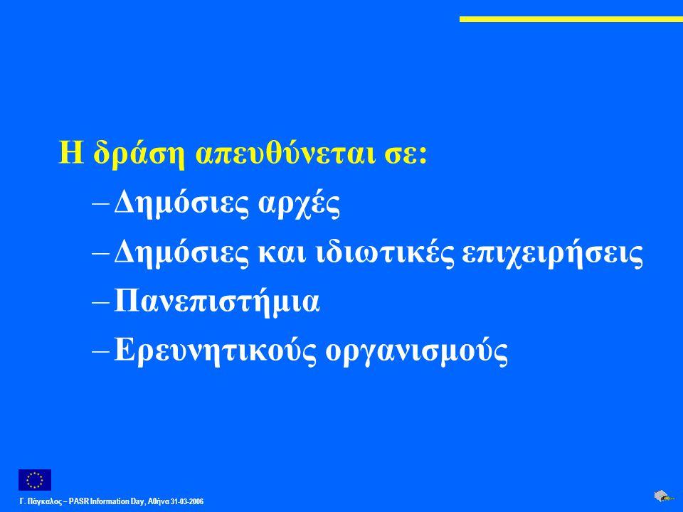 Γ. Πάγκαλος – PASR Ιnformation Day, Αθήνα 31-03-2006 Η δράση απευθύνεται σε: –Δημόσιες αρχές –Δημόσιες και ιδιωτικές επιχειρήσεις –Πανεπιστήμια –Ερευν