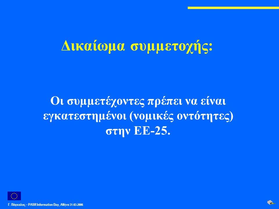 Γ. Πάγκαλος – PASR Ιnformation Day, Αθήνα 31-03-2006 Δικαίωμα συµµετοχής: Οι συµµετέχοντες πρέπει να είναι εγκατεστηµένοι (νοµικές οντότητες) στην ΕΕ-