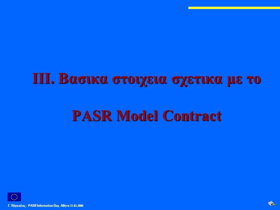 Γ. Πάγκαλος – PASR Ιnformation Day, Αθήνα 31-03-2006 ΙII. Βασικα στοιχεια σχετικα με το PASR Model Contract