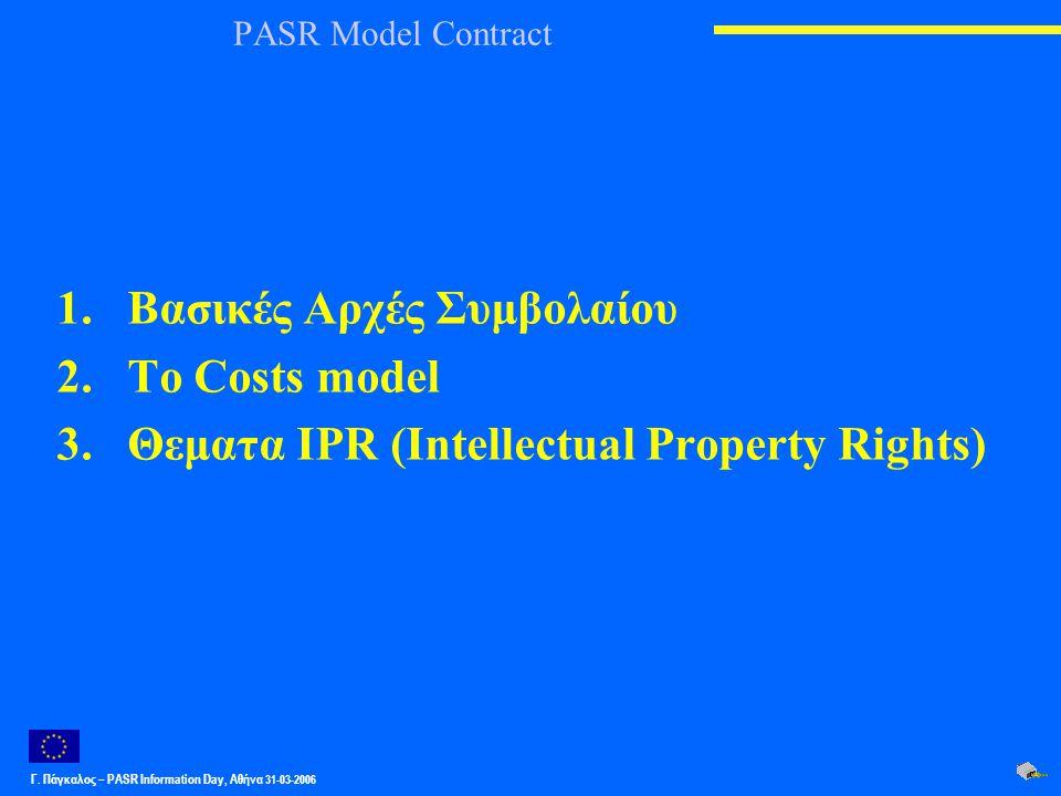 Γ. Πάγκαλος – PASR Ιnformation Day, Αθήνα 31-03-2006 PASR Model Contract 1.Βασικές Αρχές Συμβολαίου 2.Το Costs model 3.Θεματα IPR (Intellectual Proper