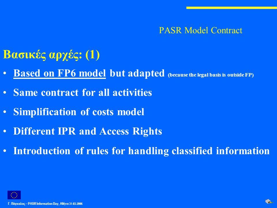 Γ. Πάγκαλος – PASR Ιnformation Day, Αθήνα 31-03-2006 PASR Model Contract Βασικές αρχές: (1) Based on FP6 model but adapted (because the legal basis is