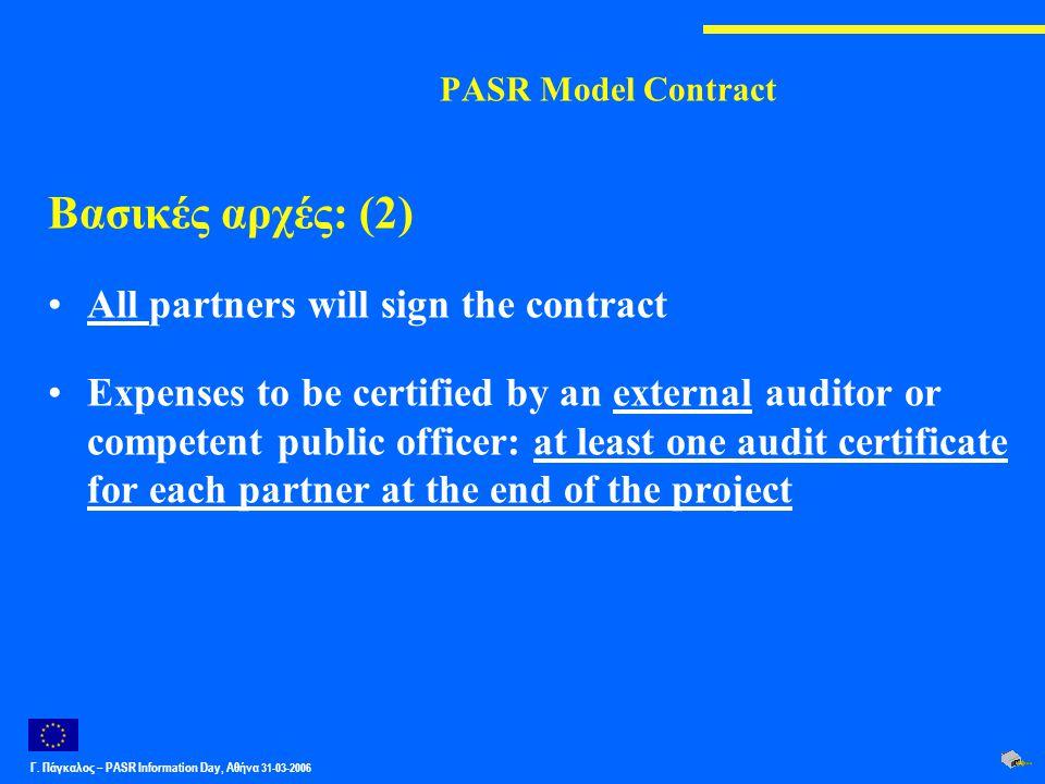 Γ. Πάγκαλος – PASR Ιnformation Day, Αθήνα 31-03-2006 PASR Model Contract Βασικές αρχές: (2) All partners will sign the contract Expenses to be certifi