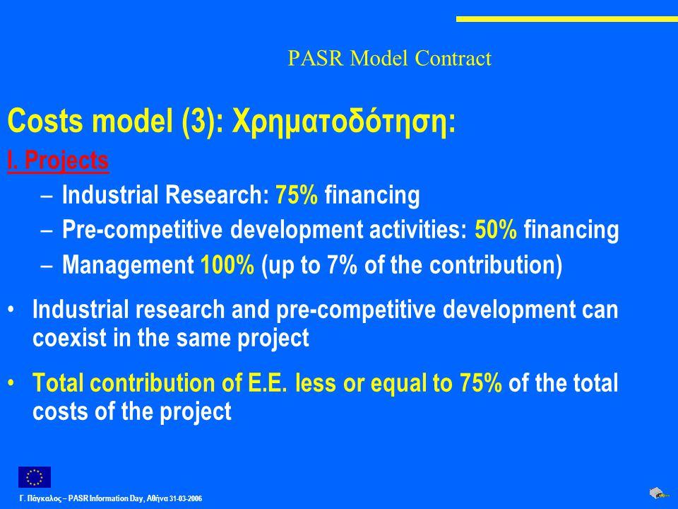 Γ. Πάγκαλος – PASR Ιnformation Day, Αθήνα 31-03-2006 PASR Model Contract Costs model (3): Χρηματοδότηση: Ι. Projects – Industrial Research: 75% financ