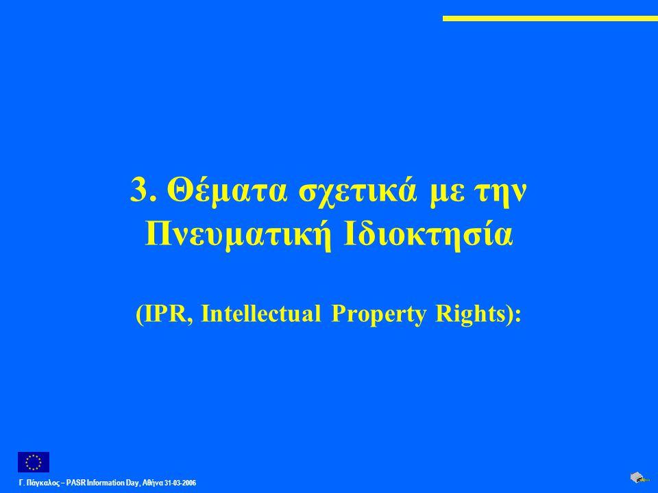 Γ. Πάγκαλος – PASR Ιnformation Day, Αθήνα 31-03-2006 3. Θέματα σχετικά με την Πνευματική Ιδιοκτησία (IPR, Intellectual Property Rights):