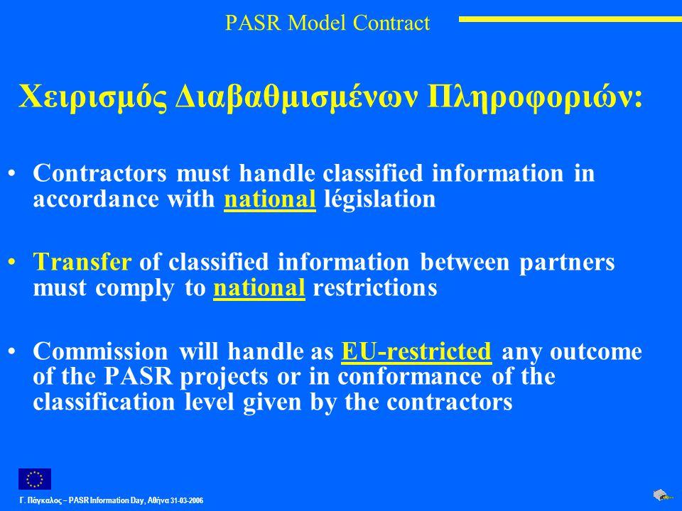 Γ. Πάγκαλος – PASR Ιnformation Day, Αθήνα 31-03-2006 PASR Model Contract Χειρισμός Διαβαθμισμένων Πληροφοριών: Contractors must handle classified info