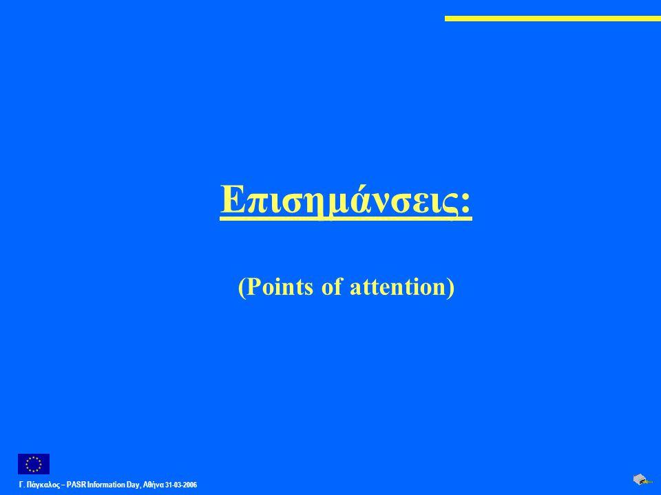 Γ. Πάγκαλος – PASR Ιnformation Day, Αθήνα 31-03-2006 Επισημάνσεις: (Points of attention)