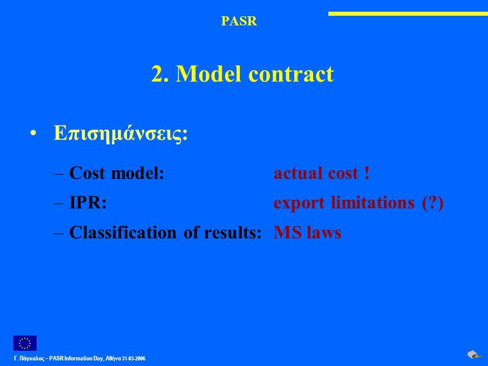 Γ. Πάγκαλος – PASR Ιnformation Day, Αθήνα 31-03-2006 PASR 2. Model contract Επισημάνσεις: –Cost model: actual cost ! –IPR: export limitations (?) –Cla