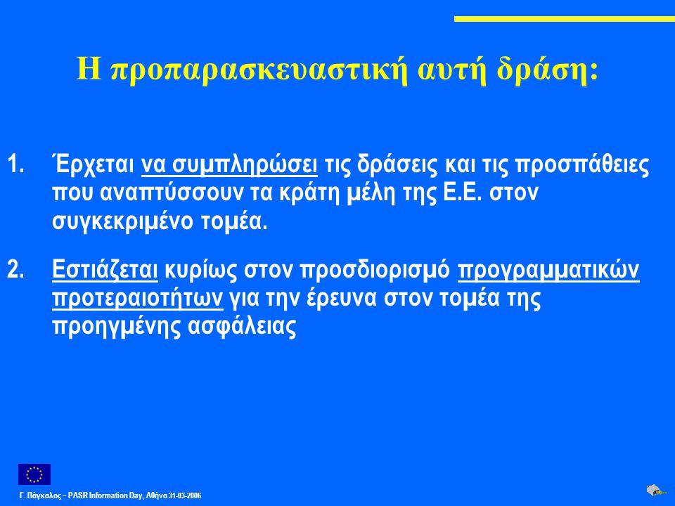 Γ. Πάγκαλος – PASR Ιnformation Day, Αθήνα 31-03-2006 Η προπαρασκευαστική αυτή δράση: 1.Έρχεται να συµπληρώσει τις δράσεις και τις προσπάθειες που αναπ