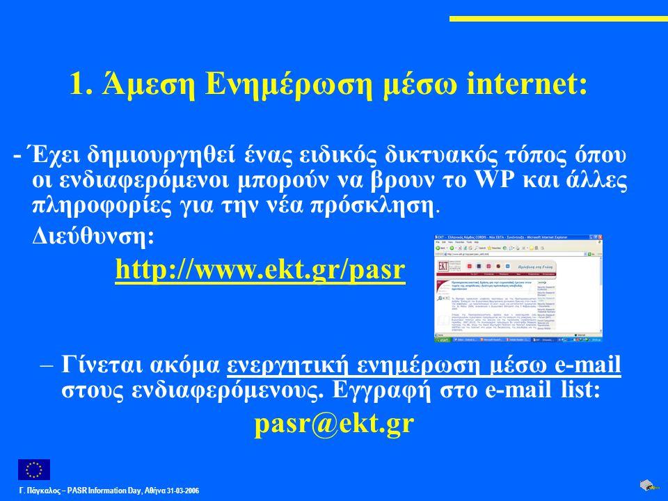 Γ. Πάγκαλος – PASR Ιnformation Day, Αθήνα 31-03-2006 1. Άμεση Ενημέρωση μέσω internet: - Έχει δημιουργηθεί ένας ειδικός δικτυακός τόπος όπου οι ενδιαφ