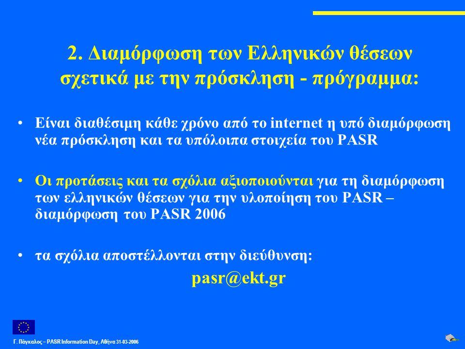 Γ. Πάγκαλος – PASR Ιnformation Day, Αθήνα 31-03-2006 2. Διαμόρφωση των Ελληνικών θέσεων σχετικά με την πρόσκληση - πρόγραμμα: Είναι διαθέσιμη κάθε χρό