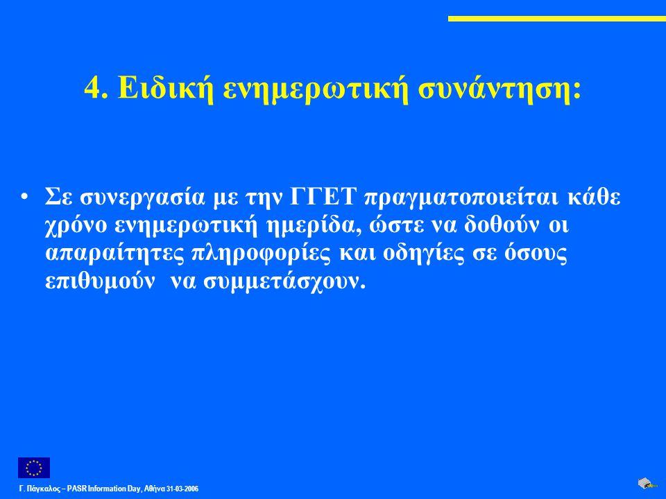 Γ. Πάγκαλος – PASR Ιnformation Day, Αθήνα 31-03-2006 4. Ειδική ενημερωτική συνάντηση: Σε συνεργασία με την ΓΓΕΤ πραγματοποιείται κάθε χρόνο ενημερωτικ
