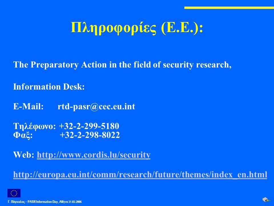 Γ. Πάγκαλος – PASR Ιnformation Day, Αθήνα 31-03-2006 Πληροφορίες (Ε.Ε.): The Preparatory Action in the field of security research, Information Desk: Ε