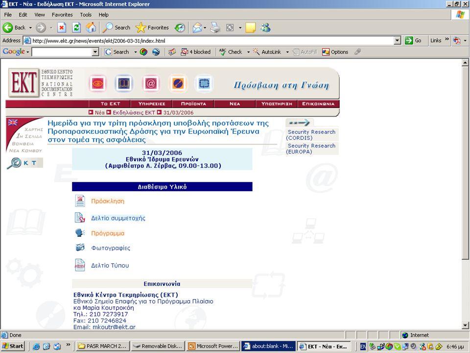 Γ. Πάγκαλος – PASR Ιnformation Day, Αθήνα 31-03-2006
