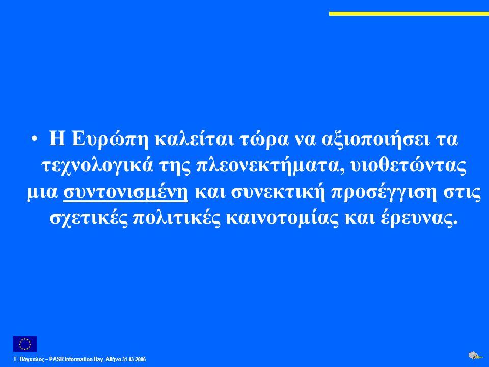 Γ. Πάγκαλος – PASR Ιnformation Day, Αθήνα 31-03-2006 Η Ευρώπη καλείται τώρα να αξιοποιήσει τα τεχνολογικά της πλεονεκτήµατα, υιοθετώντας µια συντονισµ