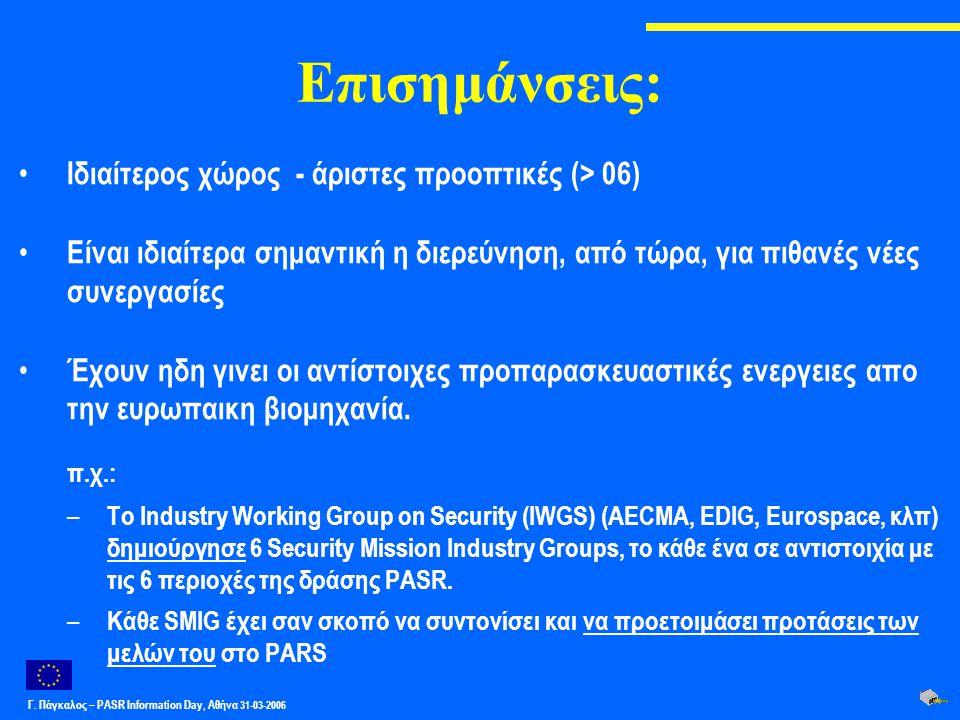Επισημάνσεις: Ιδιαίτερος χώρος - άριστες προοπτικές (> 06) Είναι ιδιαίτερα σημαντική η διερεύνηση, από τώρα, για πιθανές νέες συνεργασίες Έχουν ηδη γινει οι αντίστοιχες προπαρασκευαστικές ενεργειες απο την ευρωπαικη βιομηχανία.