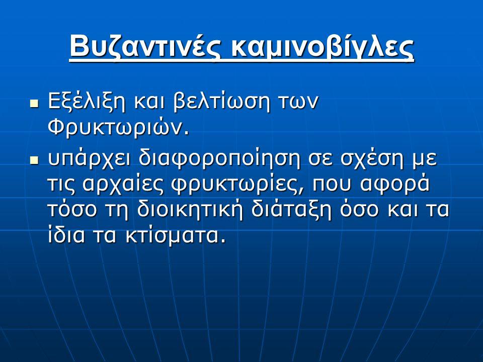 Βυζαντινές καμινοβίγλες Εξέλιξη και βελτίωση των Φρυκτωριών. Εξέλιξη και βελτίωση των Φρυκτωριών. υπάρχει διαφοροποίηση σε σχέση με τις αρχαίες φρυκτω