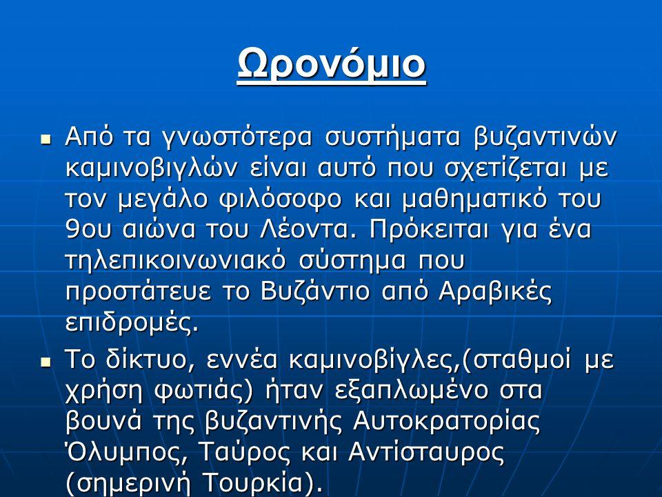 Ωρονόμιο Από τα γνωστότερα συστήματα βυζαντινών καμινοβιγλών είναι αυτό που σχετίζεται με τον μεγάλο φιλόσοφο και μαθηματικό του 9ου αιώνα του Λέοντα.