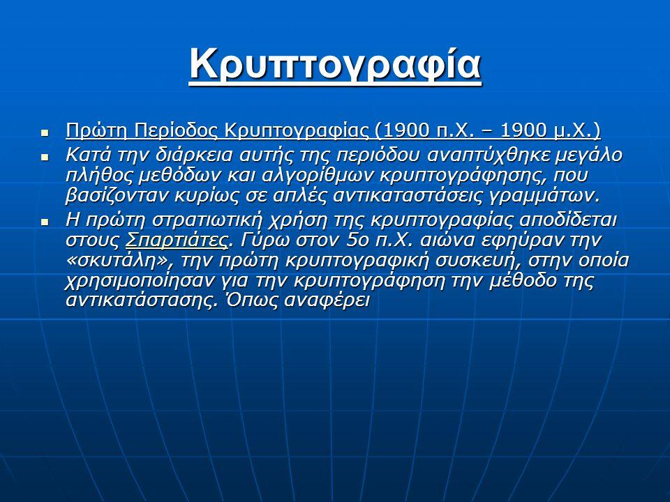 Κρυπτογραφία Πρώτη Περίοδος Κρυπτογραφίας (1900 π.Χ. – 1900 μ.Χ.) Πρώτη Περίοδος Κρυπτογραφίας (1900 π.Χ. – 1900 μ.Χ.) Κατά την διάρκεια αυτής της περ