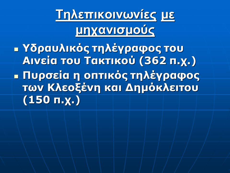 Τηλεπικοινωνίες με μηχανισμούς Υδραυλικός τηλέγραφος του Αινεία του Τακτικού (362 π.χ.) Υδραυλικός τηλέγραφος του Αινεία του Τακτικού (362 π.χ.) Πυρσε