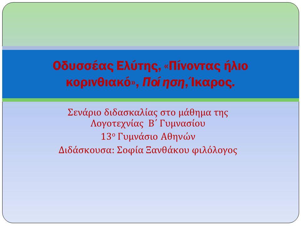 Οδυσσέας Ελύτης Ο Οδυσσέας Ελύτης (ψευδώνυμο του Οδυσσέα Αλεπουδέλη) γεννήθηκε στο Ηράκλειο της Κρήτης το 1911 και πέθανε στην Αθήνα το 1996.