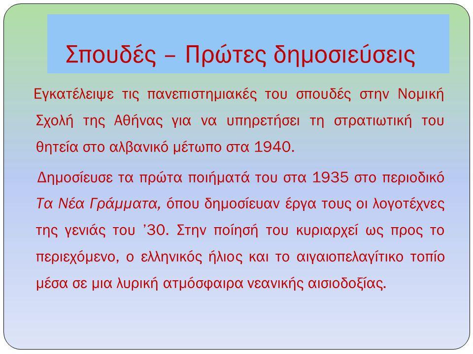 Οι σημαντικότερες συλλογές του Προσανατολισμοί (1940) Ήλιος ο Πρώτος (1943) Άσμα ηρωικό και πένθιμο για το χαμένο Ανθυπολοχαγό της Αλβανίας (1945) Έξι και μία τύψεις για τον ουρανό (1960) Το Φωτόδεντρο και η Δέκατη τέταρτη ομορφιά (1971) Ήλιος ο Ηλιάτορας (1971) Τα Ρω του Έρωτα (1972) Μαρία Νεφέλη (1978) Ο Μικρός Ναυτίλος (1985) Δυτικά της Λύπης (1995) κ.ά.