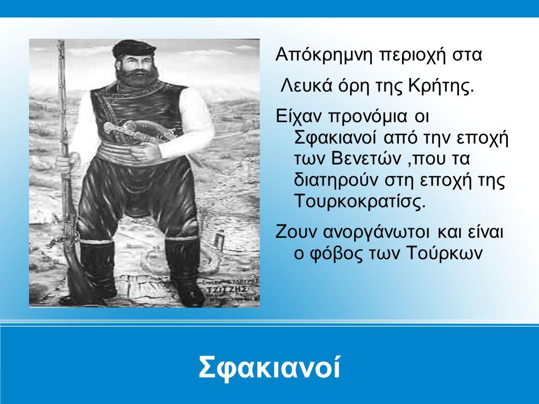 Σφακιανοί Απόκρημνη περιοχή στα Λευκά όρη της Κρήτης. Είχαν προνόμια οι Σφακιανοί από την εποχή των Βενετών,που τα διατηρούν στη εποχή της Τουρκοκρατί