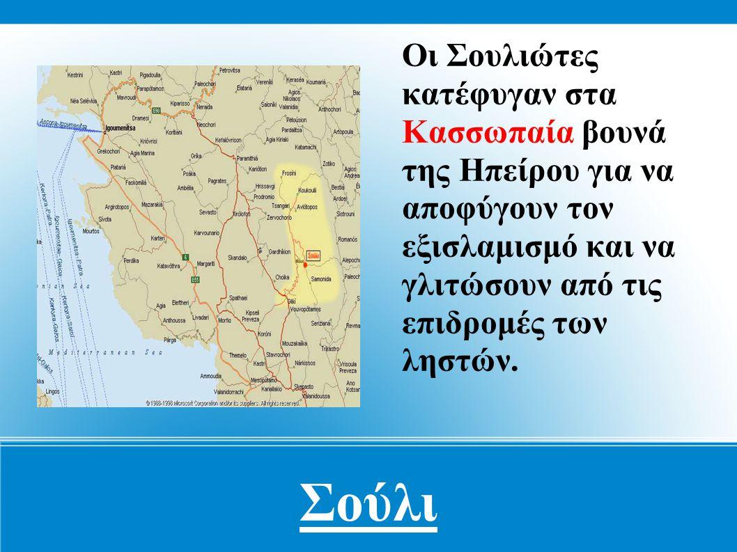 Σούλι Οι Σουλιώτες κατέφυγαν στα Κασσωπαία βουνά της Ηπείρου για να αποφύγουν τον εξισλαμισμό και να γλιτώσουν από τις επιδρομές των ληστών.