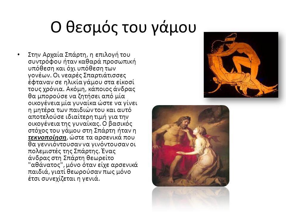 Ο θεσμός του γάμου Στην Αρχαία Σπάρτη, η επιλογή του συντρόφου ήταν καθαρά προσωπική υπόθεση και όχι υπόθεση των γονέων.