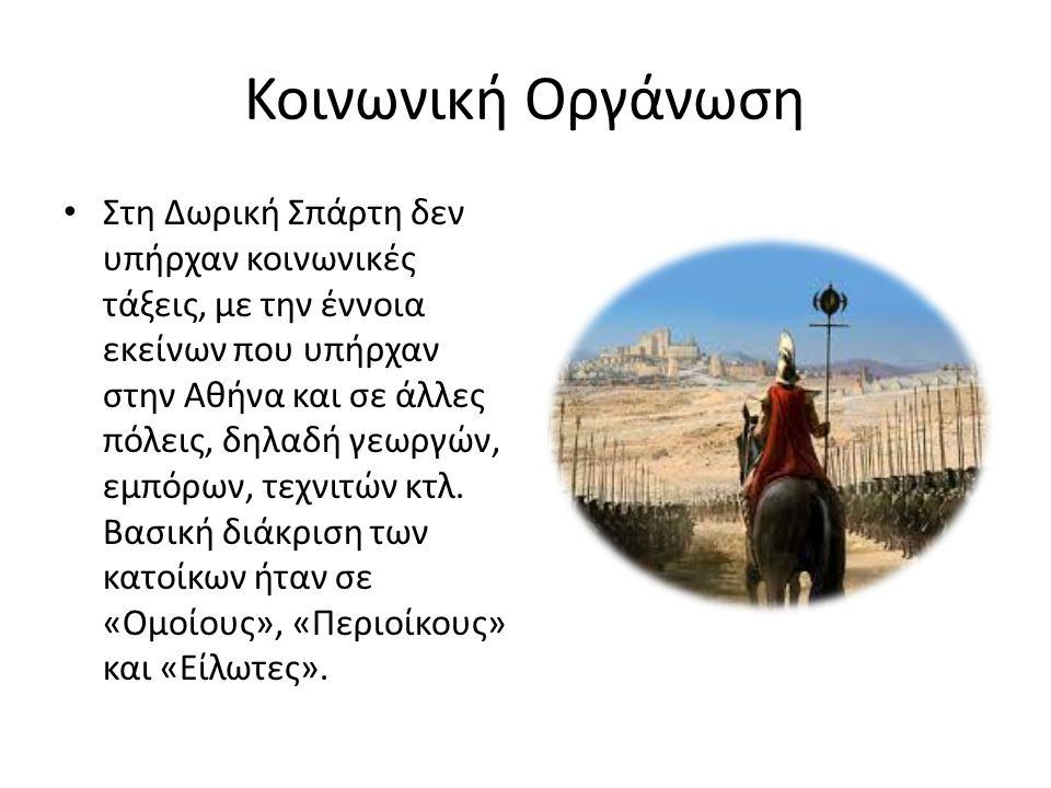 Κοινωνική Οργάνωση Στη Δωρική Σπάρτη δεν υπήρχαν κοινωνικές τάξεις, με την έννοια εκείνων που υπήρχαν στην Αθήνα και σε άλλες πόλεις, δηλαδή γεωργών, εμπόρων, τεχνιτών κτλ.
