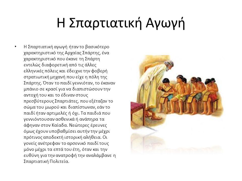 Η Σπαρτιατική Αγωγή Η Σπαρτιατική αγωγή ήταν το βασικότερο χαρακτηριστικό της Αρχαίας Σπάρτης, ένα χαρακτηριστικό που έκανε τη Σπάρτη εντελώς διαφορετ