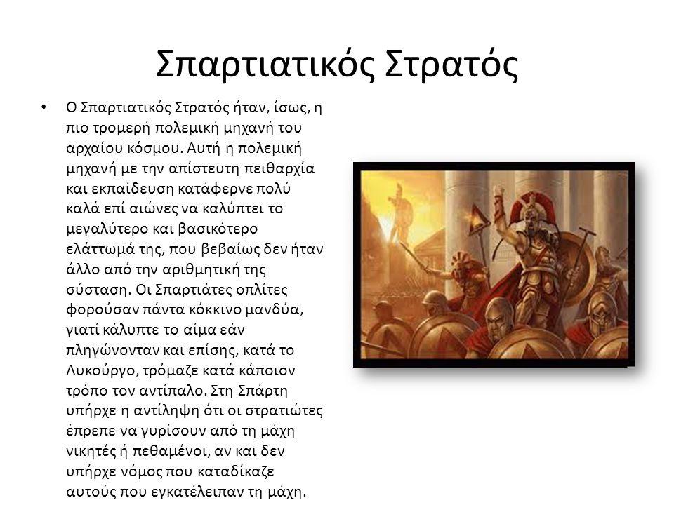 Σπαρτιατικός Στρατός Ο Σπαρτιατικός Στρατός ήταν, ίσως, η πιο τρομερή πολεμική μηχανή του αρχαίου κόσμου. Αυτή η πολεμική μηχανή με την απίστευτη πειθ