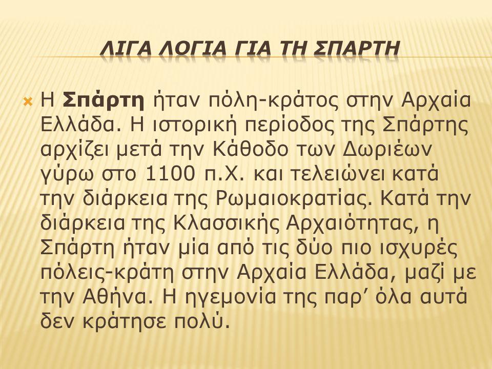  Η Σπάρτη ήταν πόλη-κράτος στην Αρχαία Ελλάδα.