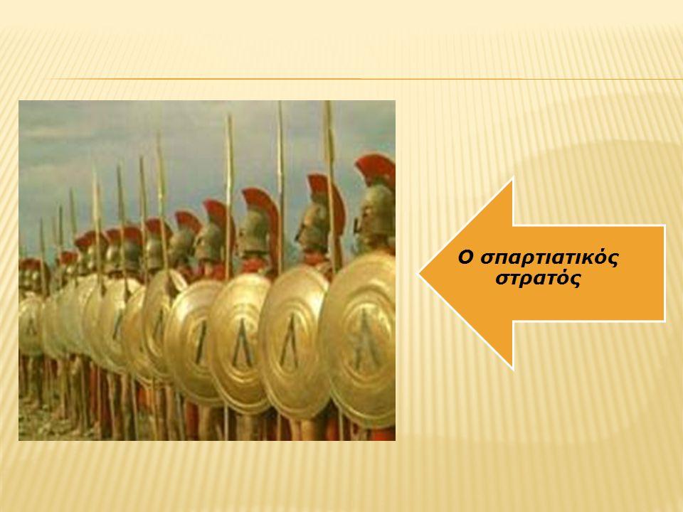 Η Αρχαία Σπάρτη πρέπει να αποτελεί πρότυπο για τη σημερινή κοινωνία.